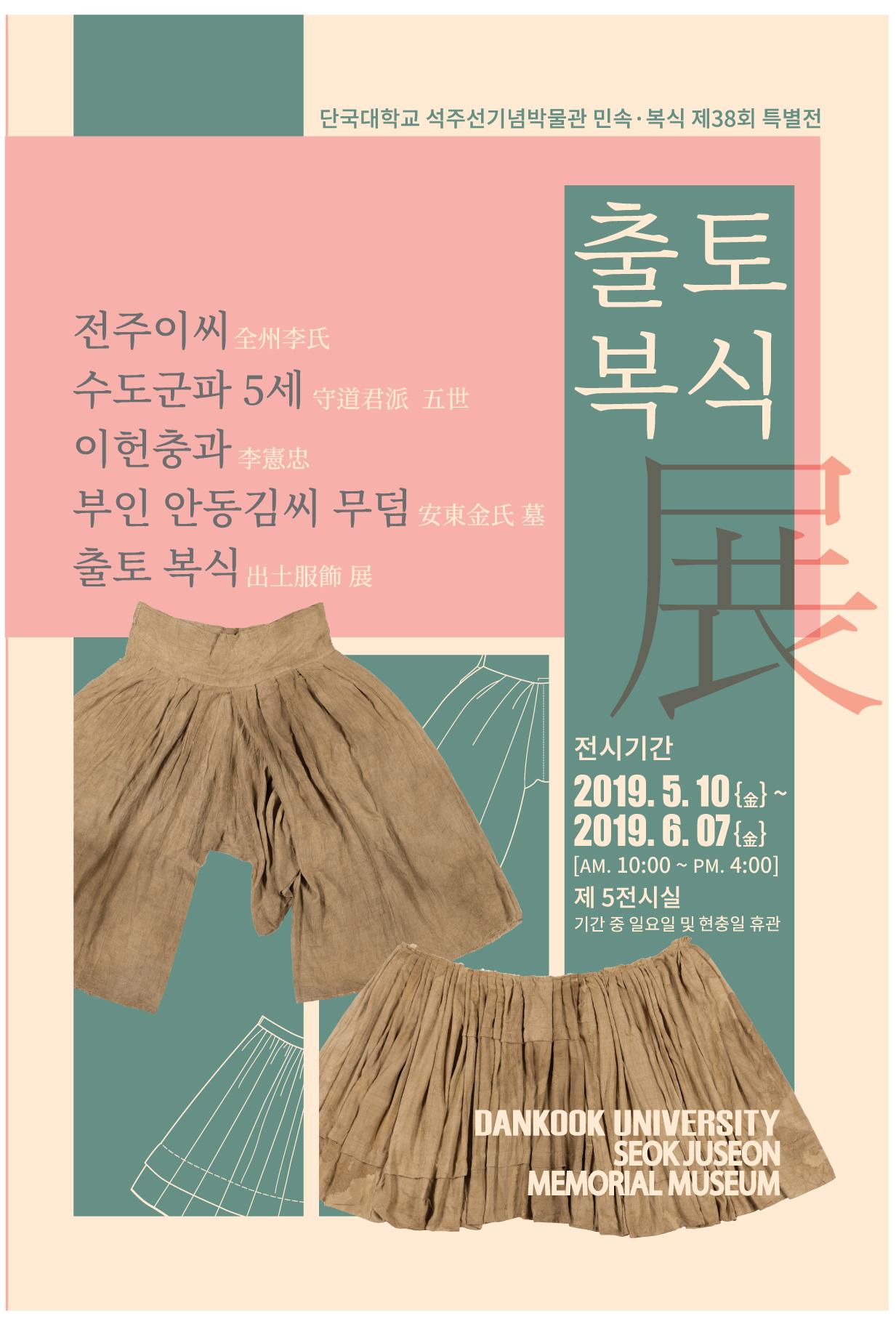 19 민속복식 38회 특별전.jpg