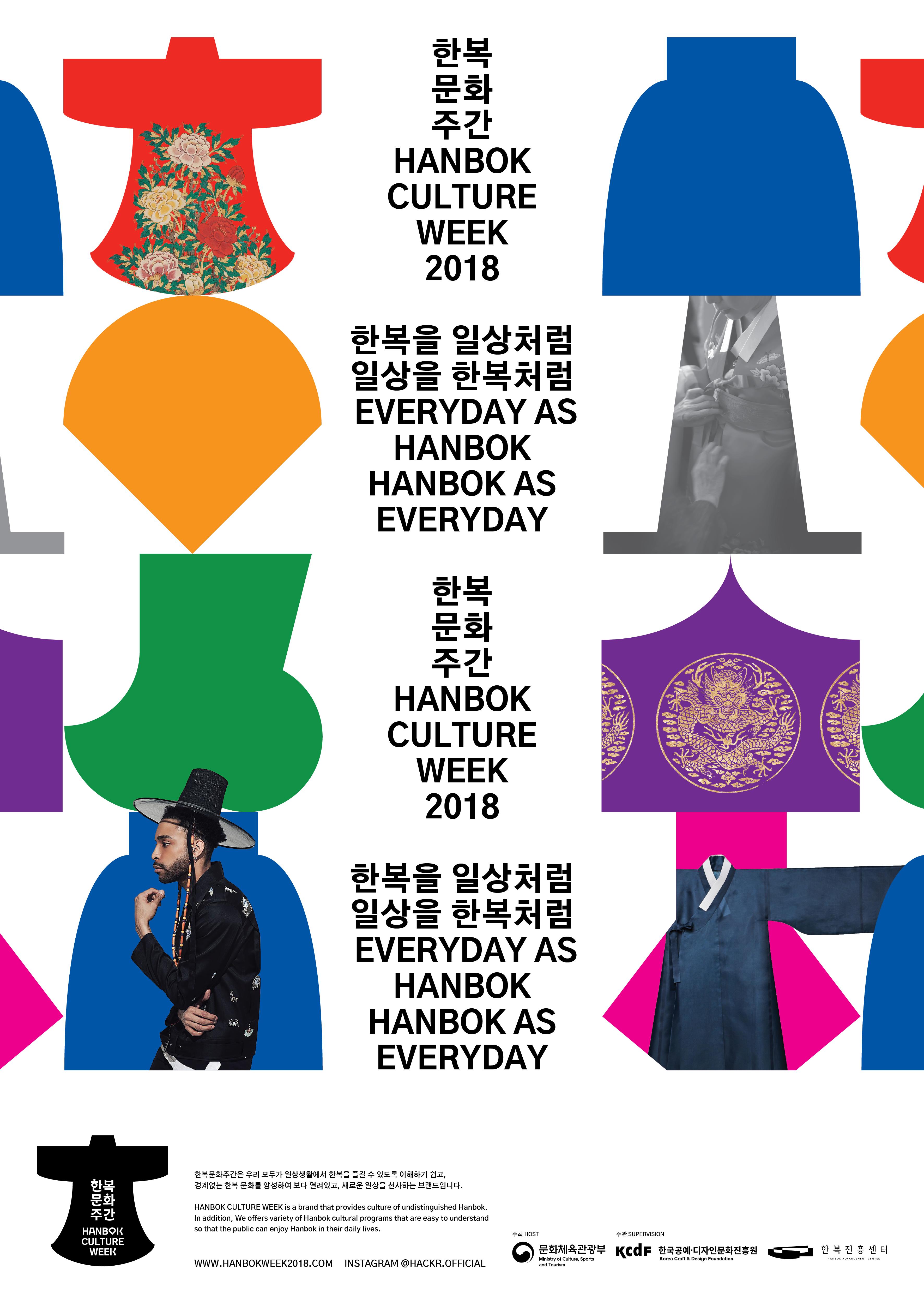 한복문화주간_HCW_Poster_A1_Main_CMYK-01.png