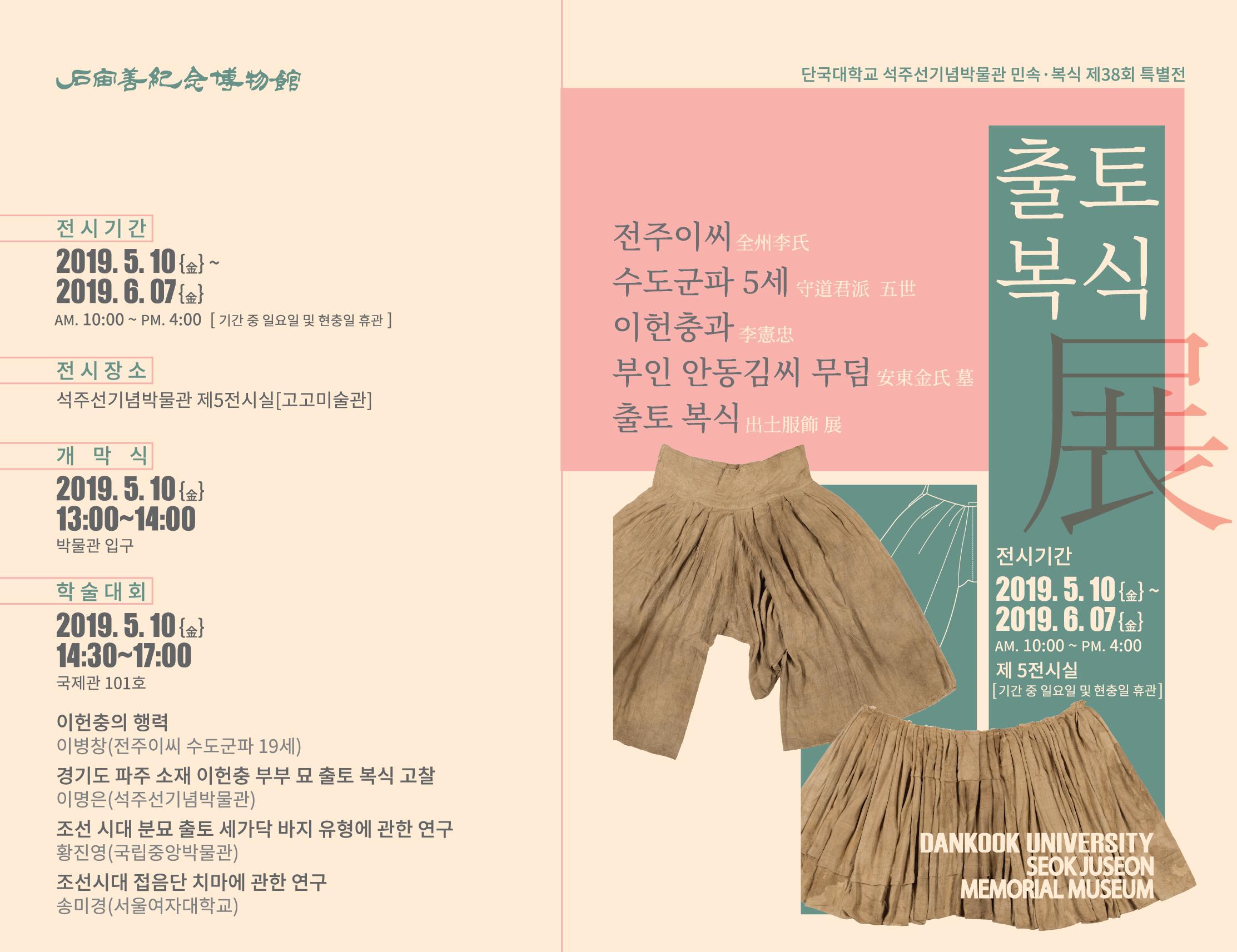 사본 -190904 민속 복식 38회 특별전_초청장 약식 수정.jpg
